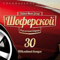 Сборник: Шоферской 30 (CD)