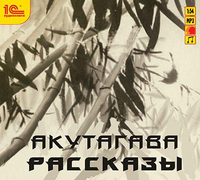 Акутагава. Рассказы   (Цифровая версия)Выдающийся японский писатель Акутагава Рюноскэ (1892&amp;ndash;1927) – признанный мастер традиционного для Японии короткого рассказа.<br>