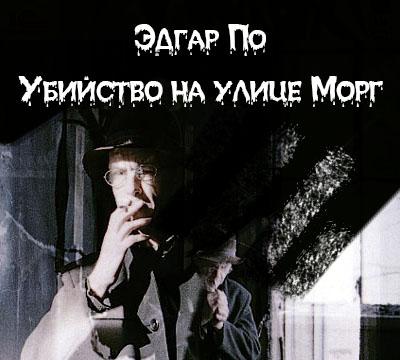 Эдгар Алан По Убийство на улице Морг (цифровая версия) (Цифровая версия)