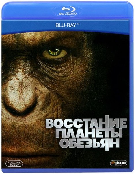 Восстание планеты обезьян (Blu-ray) Rise of the Planet of the Apes