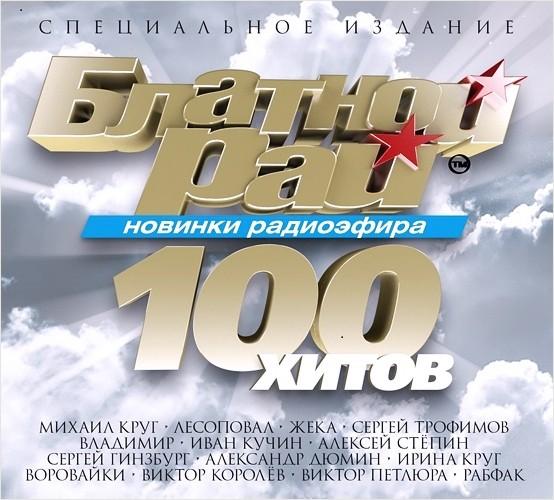 Сборник: Блатной рай – Новинки радиоэфира – 100 хитов (CD) одинокий рай dvd