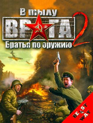 В тылу врага 2: Братья по оружию (Цифровая версия) в тылу врага 2 лис пустыни цифровая версия