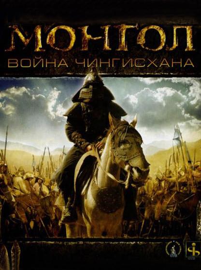 Монгол. Война Чингисхана (Цифровая версия) завтра война фактор к цифровая версия