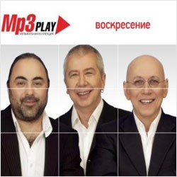 Воскресение: MP3 Play (CD) лесоповал лесоповал коллекция mp3
