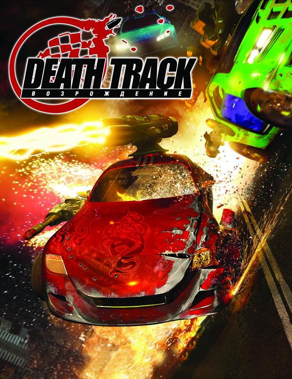 Death Track: Возрождение  лучшие цены на игру и информация о игре