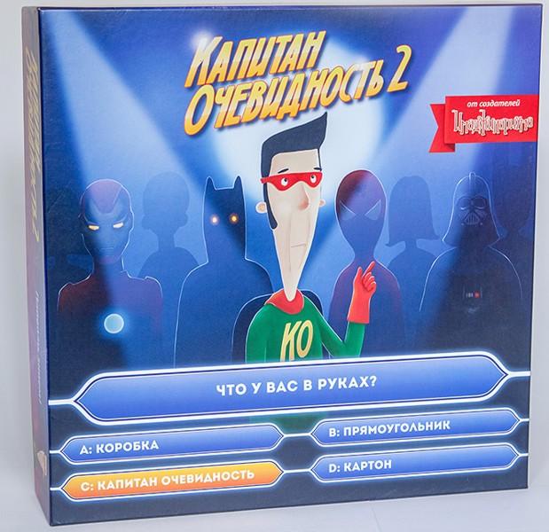 Настольная игра Капитан очевидность 2Настольная игра Капитан Очевидность 2 &amp;ndash; второй выпуск игры Капитан Очевидность. В нее обычно играют небольшими компаниями, 5–10 человек будет в самый раз.<br>