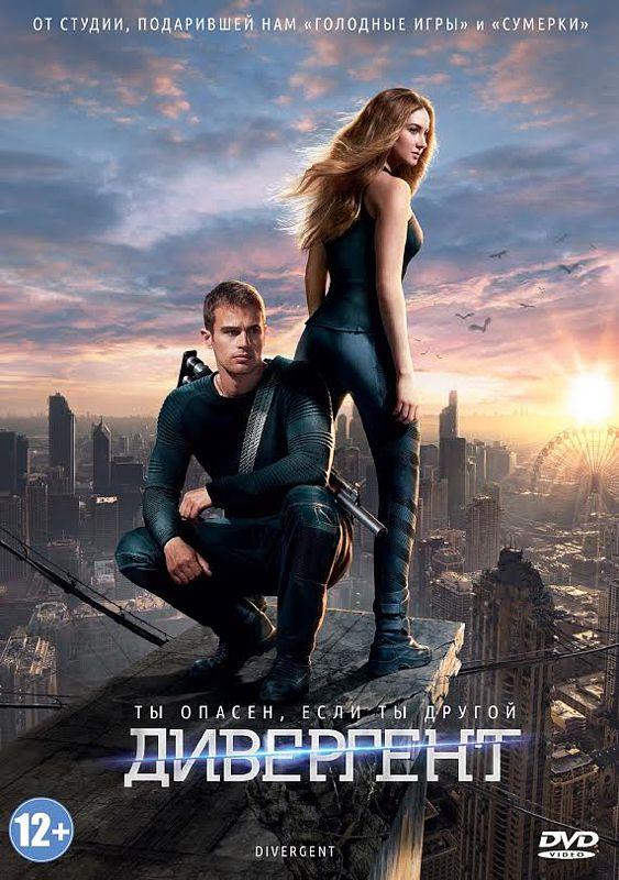 Дивергент (региональное издание) Divergent