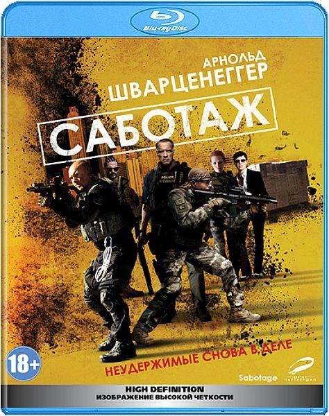 Саботаж (Blu-ray) Sabotage