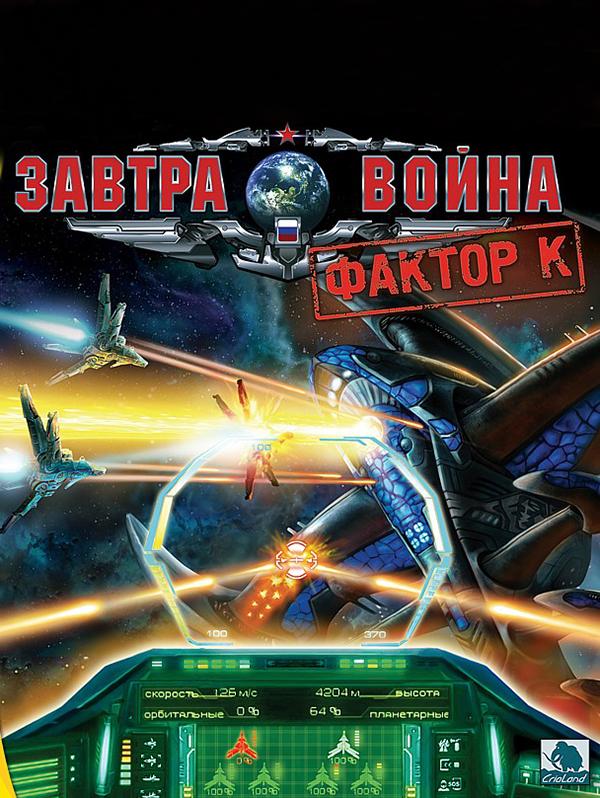 Завтра война: Фактор К (Цифровая версия)Компьютерная игра Завтра война: Фактор К, созданная по авторскому сценарию Александра Зорича, продолжает историю, рассказанную в масштабном космическом симуляторе &amp;laquo;Завтра война&amp;raquo; и книжной трилогии этого знаменитого фантаста.<br>