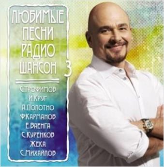 Сборник: Любимые песни радио Шансон 3 (CD)