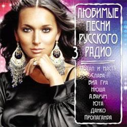 Сборник: Любимые песни Русского радио 3 (CD)