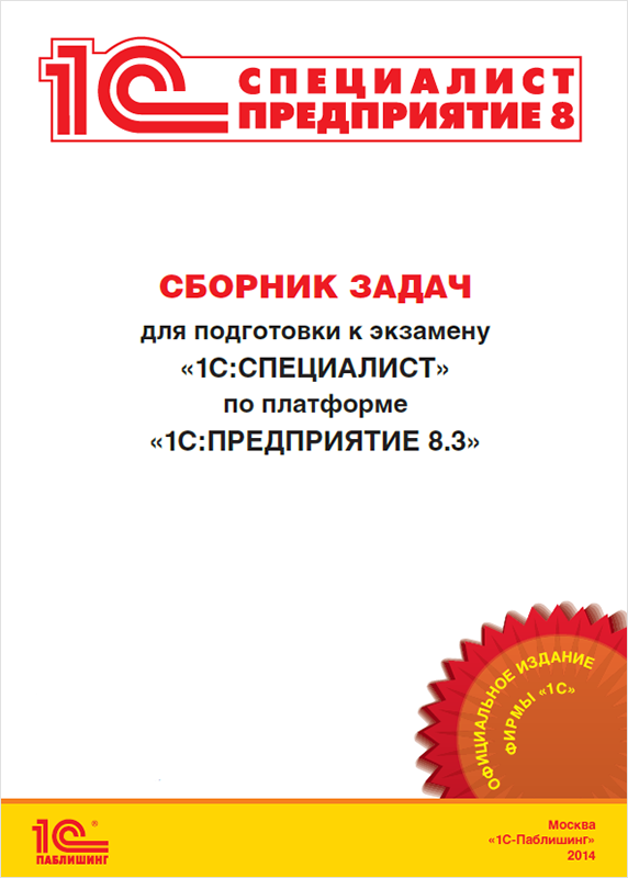 Сборник задач для подготовки к экзамену 1С:Специалист по платформе 1С:Предприятие 8.3 (Цифровая версия)