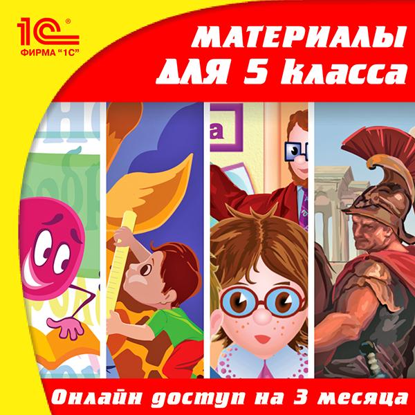 Онлайн-доступ к материалам для 5 класса по предметам: русский язык, математика, история, естествознание (на 3месяца) [Цифровая версия] (Цифровая версия)
