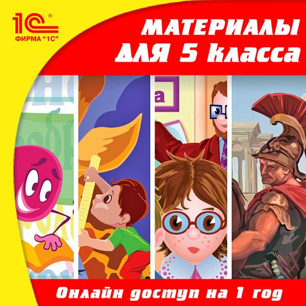 Онлайн-доступ к материалам для 5 класса по предметам: русский язык, математика, история, естествознание (на 1год) [Цифровая версия] (Цифровая версия)