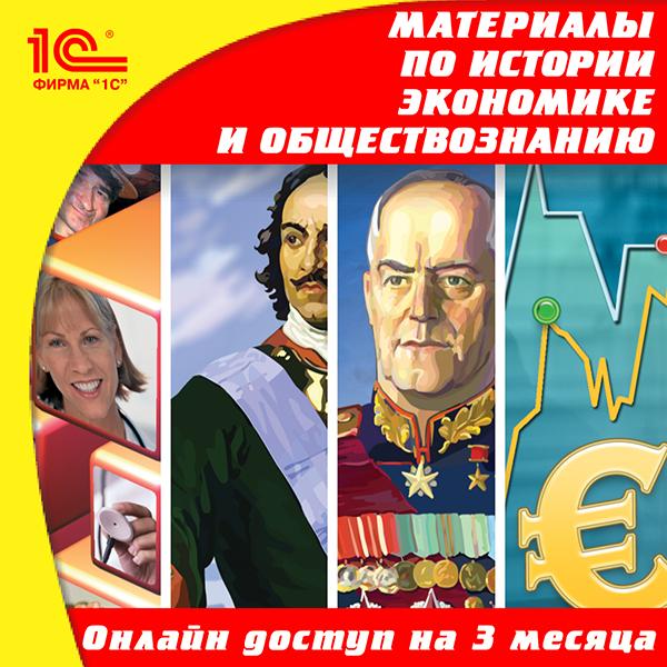 Онлайн-доступ к материалам по истории для 5–11 кл., экономике для 9–11 кл. и обществознанию для 10–11 кл. (на 3 месяца) [Цифровая версия] (Цифровая версия) фото