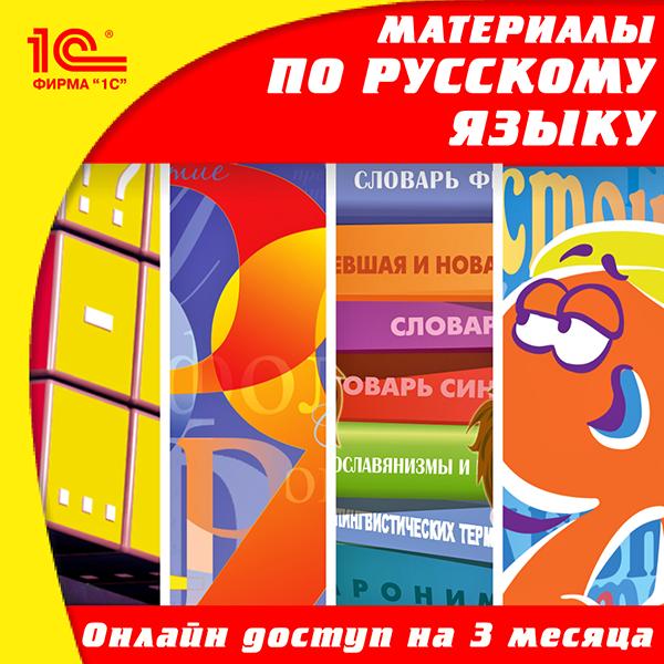 Онлайн-доступ к материалам по русскому языку для 5–11кл. (на 3 месяца) [Цифровая версия] (Цифровая версия) cd rom универ мультимедийный тренажёр по русскому языку 5 кл фгос
