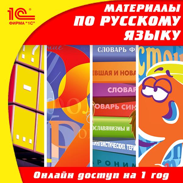 Онлайн-доступ к материалам по русскому языку для 5–11кл. (на 1 год) [Цифровая версия] (Цифровая версия) cd rom универ мультимедийный тренажёр по русскому языку 5 кл фгос