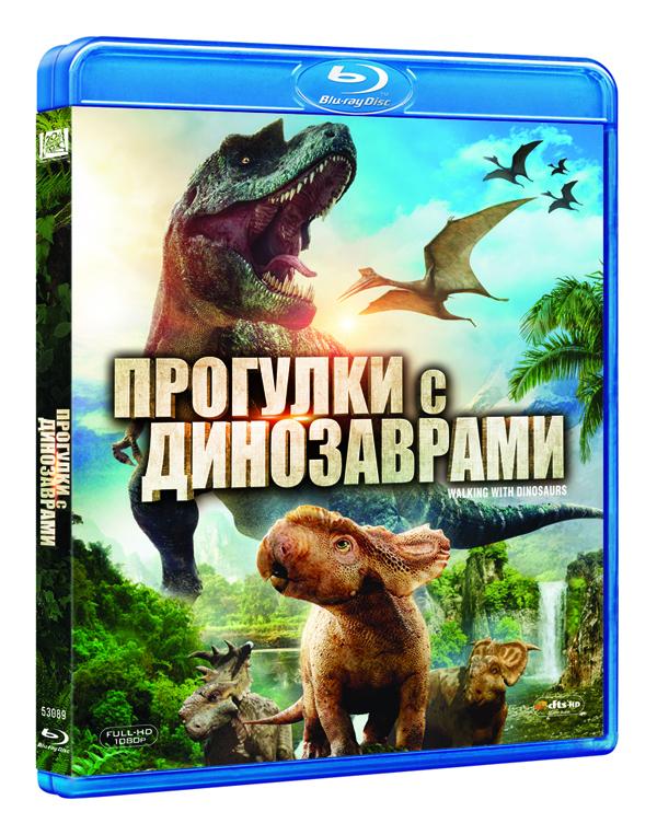 Прогулки с динозаврами (Blu-ray) Walking with Dinosaurs 3DФильм Прогулки с динозаврами &amp;ndash; это увлекательное путешествие с полным погружением в реальность, созданную по инновационной технологии CGI.<br>