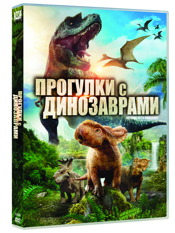 Прогулки с динозаврами Walking with Dinosaurs 3DФильм Прогулки с динозаврами &amp;ndash; это увлекательное путешествие с полным погружением в реальность, созданную по инновационной технологии CGI.<br>