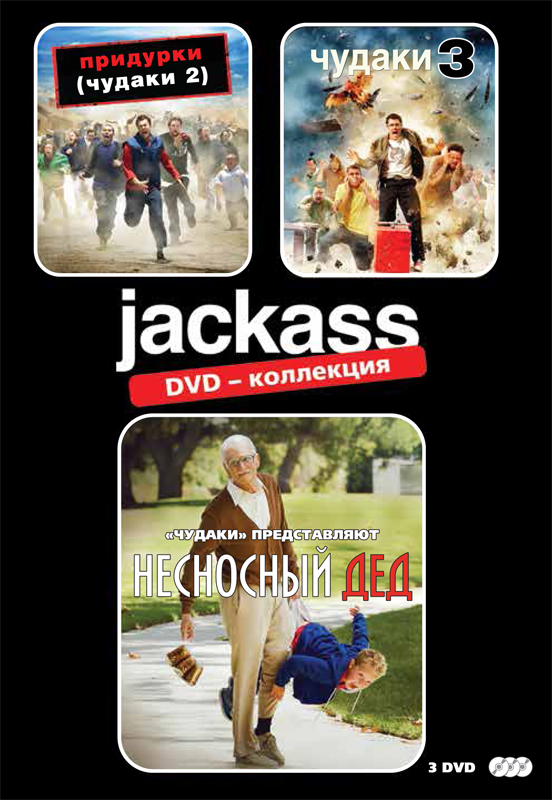 Придурки / Чудаки 3 / Несносный дед (3 DVD) Jackass Number Two / Jackass 3 / Jackass Presents: Bad Grandpa