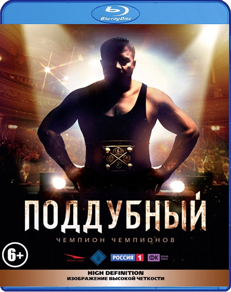 Поддубный (Blu-ray)