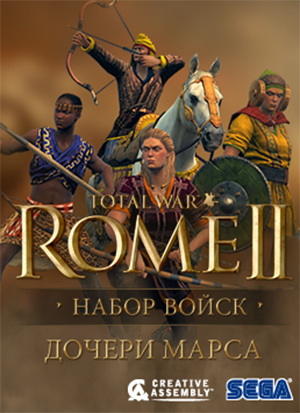 Total War: Rome II. Набор дополнительных материалов Дочери Марса  лучшие цены на игру и информация о игре