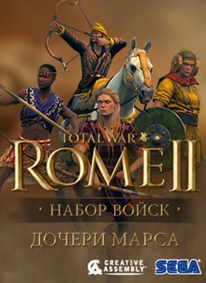 Total War: Rome II. Набор дополнительных материалов Дочери Марса