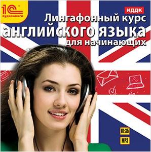 Лингафонный курс английского языка для начинающих [Цифровая версия] (Цифровая версия)