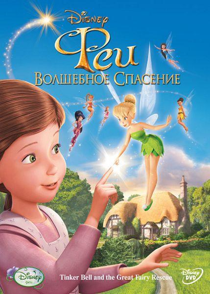 Феи: Волшебное спасение (региональное издание) Tinker Bell and the Great Fairy RescueНовый мультфильм Феи: Волшебное Спасение от студии Disney рассказывает трогательную историю о настоящей дружбе. Зрелищная графика, великолепное музыкальное сопровождение и любимые герои доставят вам и вашим близким множество приятных минут!<br>