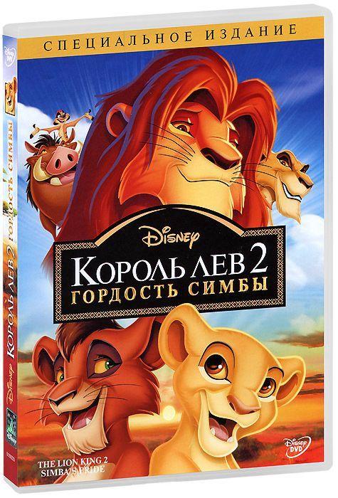 Король Лев2. Гордость Симбы (региональное издание) Lion King II: The Simba's Pride