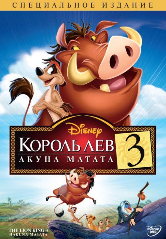 Король Лев 3. Акуна Матата (региональное издание) The Lion King 1½