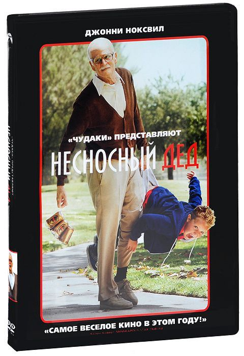 Несносный дед Jackass Presents: Bad Grandpa
