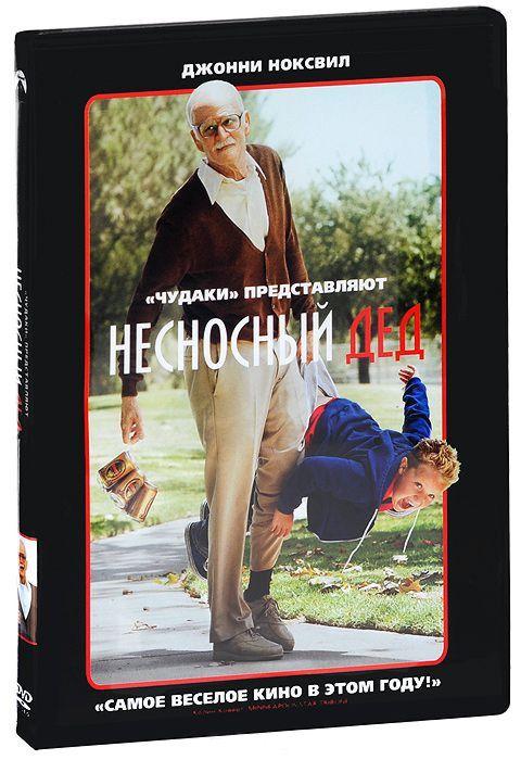 Несносный дед Jackass Presents: Bad Grandpa86-летний старикан по имени Ирвинг Зисман путешествует по Америке с необычным компаньоном &amp;ndash; восьмилетним &amp;laquo;внуком&amp;raquo; Билли в комедийном фильме Несносный дед.<br>