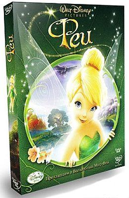 Феи (региональное издание) (DVD) Tinker BellДобро пожаловать в волшебный мир, населенный очаровательными обитательницами, где однажды появилась удивительная фея с необычными способностями и изменила Долину Фей<br>