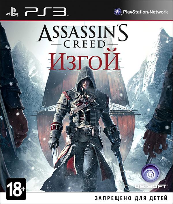 Assassin's Creed: Изгой (Rogue) [PS3]