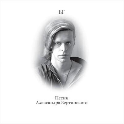 Борис Гребенщиков. Песни Александра Вертинского (LP)