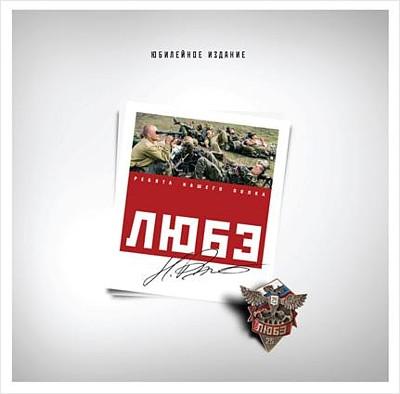 Любэ. Ребята нашего полка (2 LP)Любэ. Ребята нашего полка &amp;ndash; сборник, выпущенный к 15-летию коллектива и ко Дню защитника Отечества.<br>