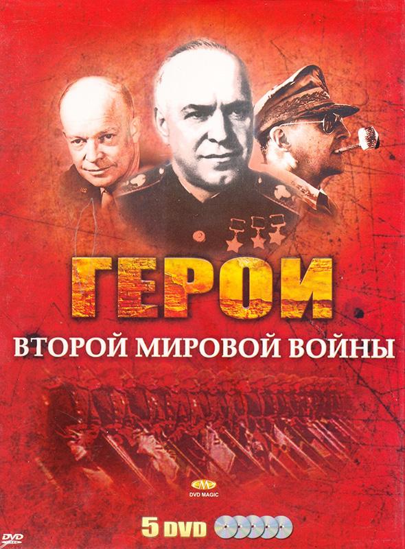 Герои Второй Мировой войны (5 DVD) Heroes of WWII