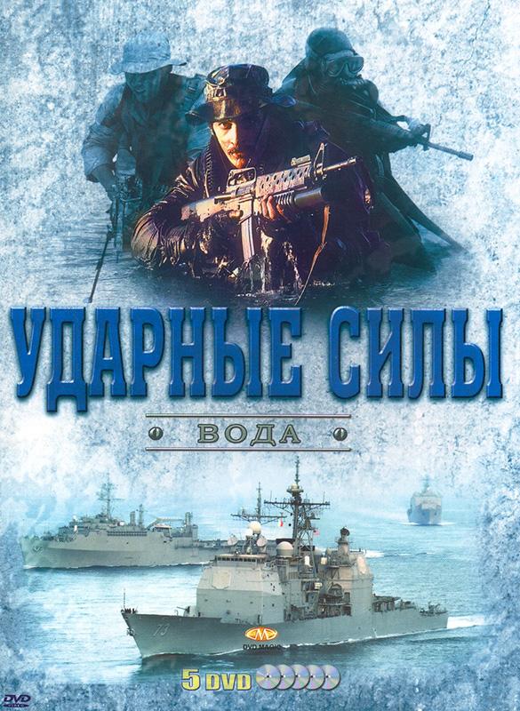 Ударные силы: Вода (5 DVD) Military Might of The 21st CenСериал Ударные силы: Вода рассказывает нам историю флота США XXI века. Поднимитесь на борт &amp;laquo;города в море&amp;raquo; &amp;ndash; авианосца, плывущего во вражеских водах.<br>