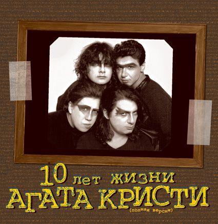 Агата Кристи. 10 лет жизни (2 LP)