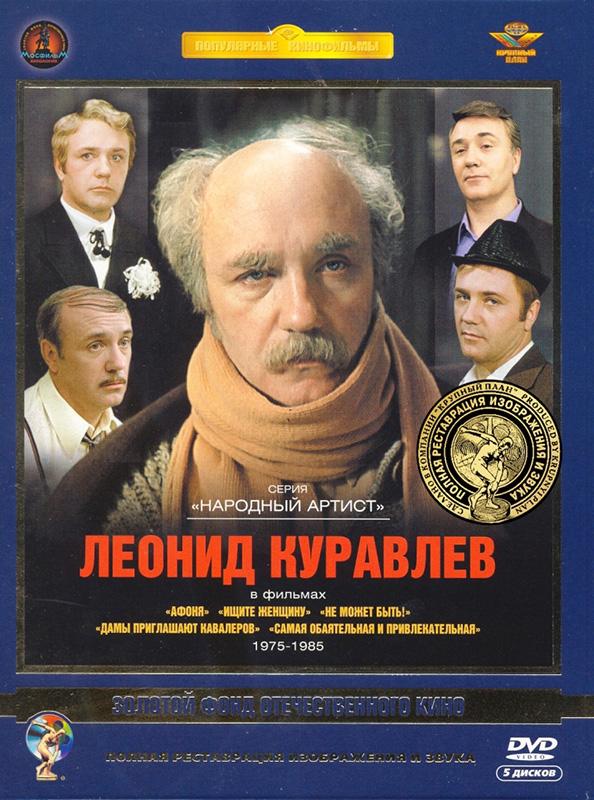 Фильмы Леонида Куравлева. Том2 (5DVD) (полная реставрация звука и изображения)