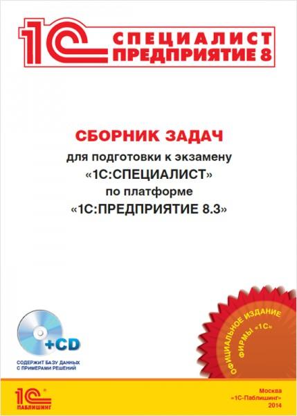 Сборник  задач  для  подготовки   к   экзамену 1С:Специалист  по платформе 1С:Предприятие 8.3
