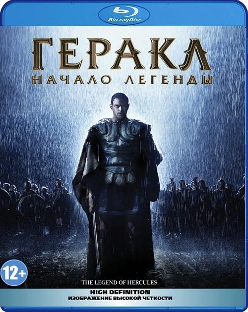 Геракл: Начало легенды (Blu-ray) The Legend of Hercules