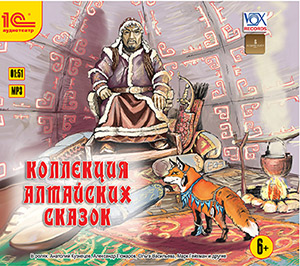 Коллекция алтайских сказок (Цифровая версия)Представляем вашему вниманию аудиокнигу Коллекция алтайских сказок, в которой собраны легенды и сказания Алтая, прежде передававшиеся из поколения в поколение изустно.<br>