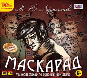 Лермонтов М.Ю. Маскарад (Цифровая версия) подобен богу ретроспектива жизни м ю лермонтова