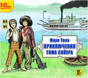 Приключения Тома Сойера (Цифровая версия)Представляем вашему вниманию аудиокнигу Приключения Тома Сойера &amp;ndash; роман выдающегося американского писателя, журналиста, общественного деятеля.<br>