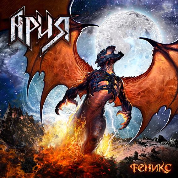Ария. Феникс (2 LP)Символичное название альбома Ария. Феникс говорит о том, что уже не в первый раз группа, как одноимённый мифический герой, восстаёт практически из пепла после очередной смены состава.<br>