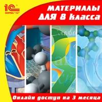 Онлайн-доступ к материалам для 8 класса по предметам: русский язык, алгебра, геометрия, история, биология, физика, химия, география (3 месяца) [Цифровая версия] (Цифровая версия)