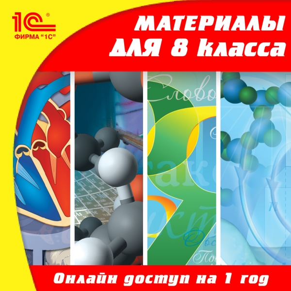 Онлайн-доступ к материалам для 8 класса по предметам: русский язык, алгебра, геометрия, история, биология, физика, химия, география (1 год) [Цифровая версия] (Цифровая версия)