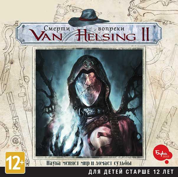 Van Helsing 2. Смерти вопреки (Цифровая версия)